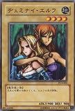 遊戯王OCG ヂェミナイ・エルフ PC4-001 大会限定カード