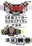 平成仮面ライダー なりきりアイテム大全 下 (ホビージャパンMOOK 998)