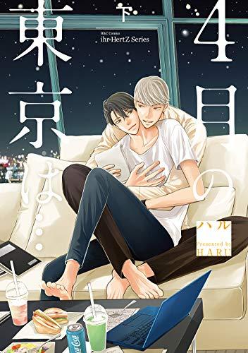 4月の東京は・・・ 下 (H&C Comics ihr HertZシリーズ)