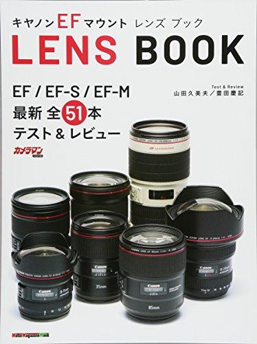 Canon EF mount LENS BOOK (Motor Magazine Mook)