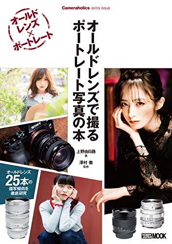 オールドレンズで撮る ポートレート写真の本 Cameraholics extra issue (ホビージャパンMOOK 1021)