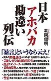 日本アホバカ勘違い列伝 (WAC BUNKO 283)