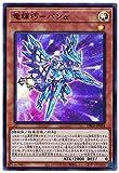 遊戯王 第11期 DBGI-JP024 竜輝巧-バンα【スーパーレア】