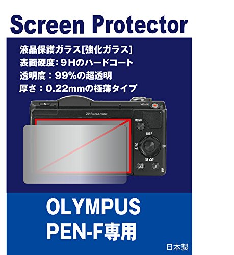 【強化ガラスフィルム 硬度9H 厚さ0.22mm 透明度99%】 OLYMPUS PEN-F専用 液晶保護ガラス(強化ガラスフィルム)