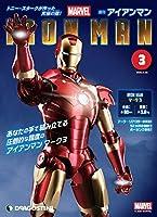 アイアンマン 3号 [分冊百科] (パーツ付)