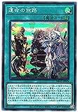 遊戯王 / 運命の旅路(スーパー)/ DBGC-JP029 / デッキビルドパック「グランド・クリエイターズ」