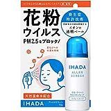 資生堂薬品 イハダアレルスクリーンEX スプレータイプ 花粉・ウイルス・PM2.5をブロック 50g