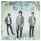 「カナリア鳴いた頃に」 (通常盤) (CD)