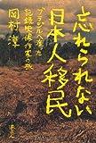 忘れられない日本人移民