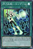 遊戯王 RC03-JP041 閃刀起動-エンゲージ (日本語版 スーパーレア) RARITY COLLECTION-PREMIUM GOLD EDITION-