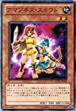 遊戯王OCG アマゾネス・スカウト ノーマル exp4-jp012 エクストラパック4 EXTRA PACK vol.4