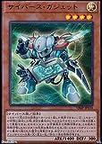 遊戯王OCG サイバース・ガジェット ウルトラレア VJMP-JP130-UR