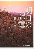 明日の記憶 (光文社文庫)