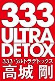 333ウルトラデトックス (NEXTRAVELER BOOKS)