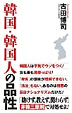 韓国・韓国人の品性 (WAC BUNKO 261)