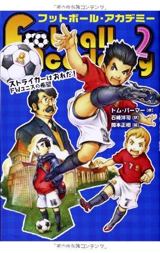 フットボール・アカデミー (2) ストライカーはおれだ!FWユニスの希望 (フットボール・アカデミー 2)