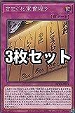【3枚セット】遊戯王 DAMA-JP074 きまぐれ軍貫握り (日本語版 ノーマル) ドーン・オブ・マジェスティ