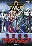 電脳警察サイバーコップVOL.1 【東宝DVD名作セレクション】