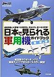 日本で見られる軍用機ガイドブック 最新版 (イカロス・ムック)