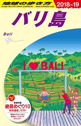 D26 地球の歩き方 バリ島 2018~2019