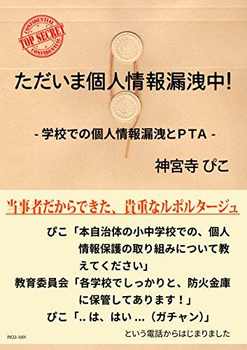ただいま個人情報漏洩中!: 学校での個人情報漏洩とPTA