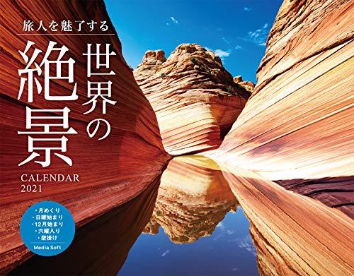 旅人を魅了する世界の絶景CALENDAR 2021 (カレンダー)