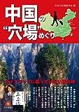"""中国の""""穴場""""めぐり―ガイドブックに載っていない観光地"""