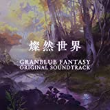 GRANBLUE FANTASY ORIGINAL SOUNDTRACK 燦然世界