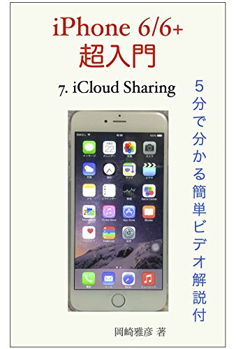 iPhone 6/6+ 超入門 7: 写真共有