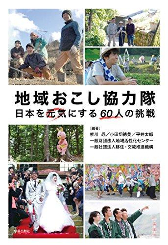 地域おこし協力隊 日本を元気にする60人の挑戦