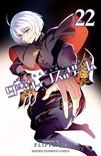 ダーウィンズゲーム 22 (少年チャンピオン・コミックス)