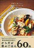 日本一おいしい病院レストランの 野菜たっぷり 長生きレシピ