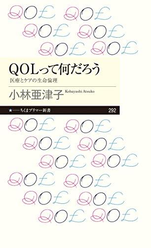 QOLって何だろう (ちくまプリマー新書)