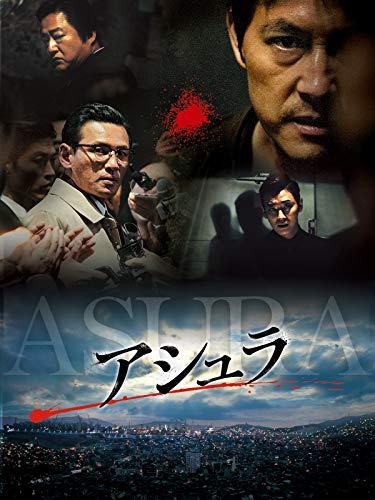 アシュラ(字幕版)