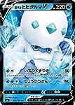 ボックス・デッキ収録 シングルカード ポケモンカードゲーム S4 023/100 ガラルヒヒダルマV 水 (RR ダブルレア) 拡張パック 仰天のボルテッカー