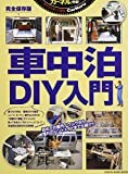 カーネル特選!車中泊DIY入門―初めての製作ノウハウから憧れのハンドメイドまで!! (CHIKYU-MARU MOOK カーネル特選!)