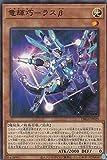 遊戯王 DBGI-JP025 竜輝巧-ラスβ (日本語版 ノーマル) ジェネシス・インパクターズ