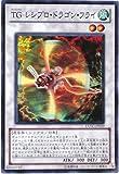 遊戯王 EXVC-JP039-SR 《TG レシプロ・ドラゴン・フライ》 Super