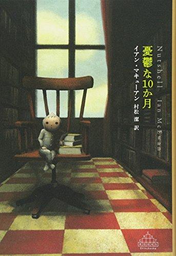 憂鬱な10か月 (新潮クレスト・ブックス)