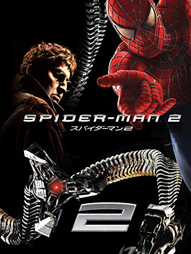 スパイダーマン2 (吹替版)