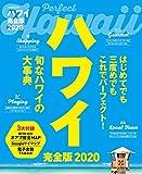 ハワイ 完全版2020 (JTBのMOOK)