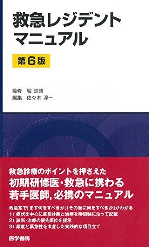 救急レジデントマニュアル 第6版