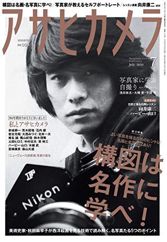 アサヒカメラ 2020年 07 月号 雑誌