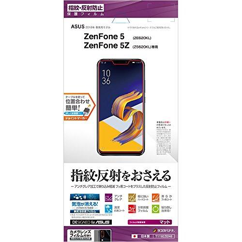 ラスタバナナ ZenFone 5 ZE620KL/5Z ZS620KL フィルム 平面保護 反射防止 ゼンフォン5 液晶保護フィルム T1...