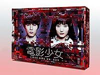 【メーカー特典あり】電影少女 -VIDEO GIRL MAI 2019- Blu-ray BOX (番組特製B6クリアファイル付)