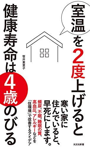 [笹井 恵里子]の室温を2度上げると健康寿命は4歳のびる (光文社新書)