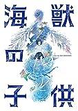 海獣の子供【通常版】DVD