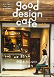 good design cafe vol.3  -空間をたしなむカフェ巡り- [雑誌]