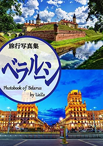 旅行写真集 ベラルーシ【Travel Photobook of Belarus】