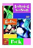 Training Session - Guitare Rock 1 DVD